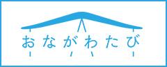 女川町観光協会ホームページ