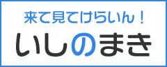 石巻観光協会ホームページ