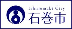 石巻市ホームページ